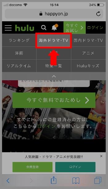 Huluで配信中「海外ドラマ」一覧の確認方法(メニュー内「海外ドラマ・TV」を選んでタップ)