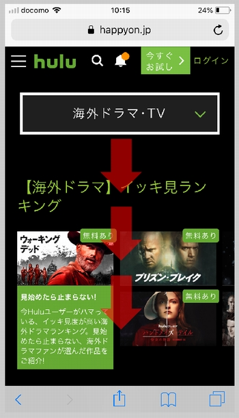 Huluで配信中「海外ドラマ」一覧の確認方法(「海外ドラマ・TV」ページへアクセスするので下へ進みます。)