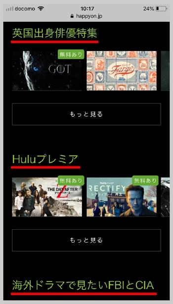 Huluで配信中「海外ドラマ」一覧の確認方法(海外ドラマは特集でまとめてあります。)