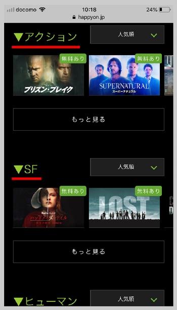 Huluで配信中「海外ドラマ」一覧の確認方法(海外ドラマはジャンル分けしてあります。)