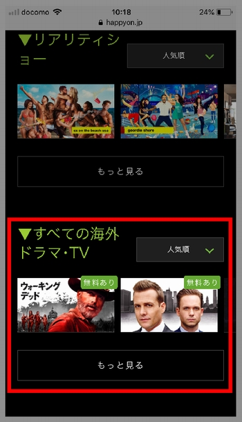 Huluで配信中「海外ドラマ」一覧の確認方法(すべての海外ドラマを選択する)