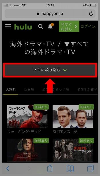 Huluで配信中「海外ドラマ」一覧の確認方法(全ての海外ドラマから絞り込む)