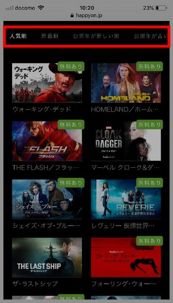 Huluで配信中「海外ドラマ」一覧の確認方法(海外ドラマ一覧の並べ替えもできます。)