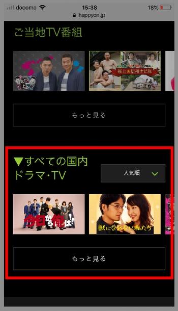 Huluで配信中「国内ドラマ」一覧の確認方法(「国内ドラマ・TV」ページのジャンル「すべての国内ドラマ・TV」を選択)