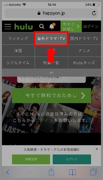 Huluで配信中「韓流ドラマ」一覧の確認方法(ジャンル「海外ドラマ・TV」を選択してタップしましょう。)