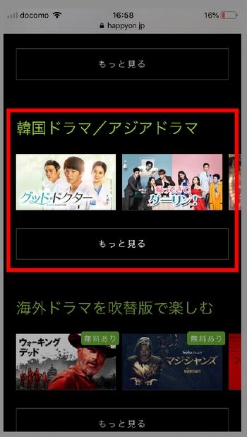 Huluで配信中「韓流ドラマ」一覧の確認方法(「海外ドラマ・TV」ページにあるジャンル「韓国ドラマ/アジアドラマ」を選択「もっと見る」をタップ)