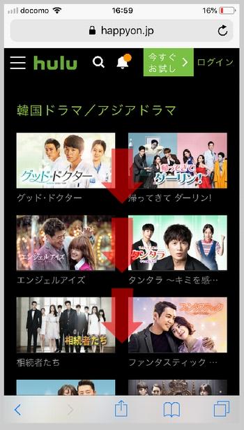 Huluで配信中「韓流ドラマ」一覧の確認方法(「韓国ドラマ/アジアドラマ」一覧が表示されるので下へスワイプして見てください。)