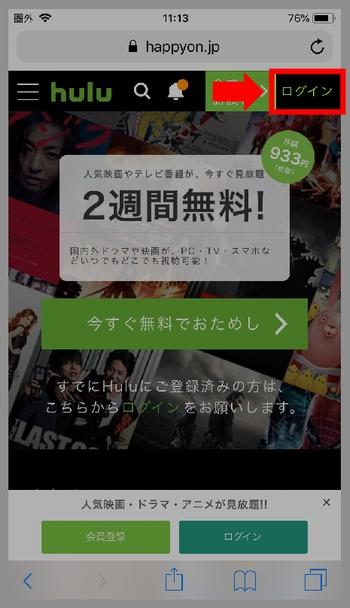 iPhone、Androidスマホで支払日(料金発生日)と請求金額を確認する方法(「Hulu」公式サイトへアクセス、右上にあるリンク「ログイン」をタップ)