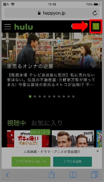 iPhone、Androidスマホで支払日(料金発生日)と請求金額を確認する方法(Hulu画面の右上にある「プロフィールアイコン」をタップしてください。)