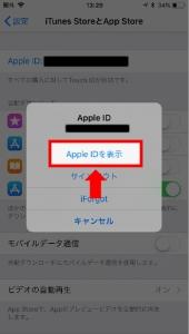 iTunes決済で登録した場合のiPhoneでHuluの解約方法 手順(表示メニューよりApple IDを表示をタップしてください。)