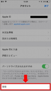 iTunes決済で登録した場合のiPhoneでHuluの解約方法 手順(登録を選択)
