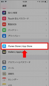 iTunes決済で登録した場合のiPhoneでHuluの解約方法 手順(ページ中段にある「iTunes StoreとApp Store」を選択)