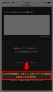 解約の確認画面で、いつまでHuluを利用できるかアナウンスされる