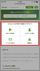 iPhone、AndroidスマホでHulu「よくある質問」の確認方法(Huluヘルプセンターへアクセス、該当するカテゴリを選択)