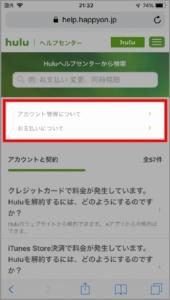 iPhone、AndroidスマホでHulu「よくある質問」の確認方法(該当する方を選択)