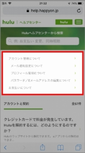 iPhone、AndroidスマホでHulu「よくある質問」の確認方法(該当する項目を選択)