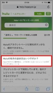 iPhone、AndroidスマホでHulu「よくある質問」のワード検索での確認方法(検索結果一覧より該当する質問を選択)