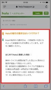 iPhone、AndroidスマホでHulu「よくある質問」のワード検索での確認方法(回答の確認)
