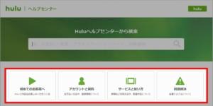 パソコンでHuluのよくある質問を確認する方法(Huluヘルプセンターにアクセス、該当するカテゴリを選択)