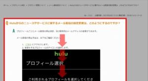パソコンでHuluのよくある質問を確認する方法(回答をチェック)