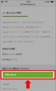 iPhone、スマホでHuluのアカウントを削除する方法 手順2.「お問い合わせ」のリンクを選択