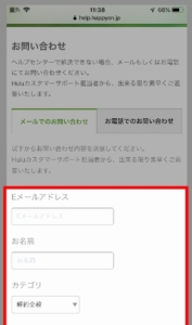 iPhone、スマホでHuluのアカウントを削除する方法 手順3.必要事項「メールアドレス」「氏名」を入力、カテゴリーを「解約全般」にする