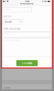 iPhone、スマホで問い合わせフォームから問い合わせる方法(2-1.必要事項「お問い合わせ件名」「お問い合わせ内容」を入力。「入力の確認」をタップ)