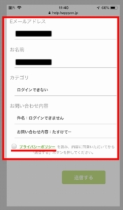 iPhone、スマホで問い合わせフォームから問い合わせる方法(3.プライバシーポリシーの確認)