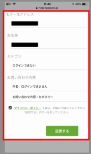 iPhone、スマホで問い合わせフォームから問い合わせる方法(4.入力内容の確認と送信)