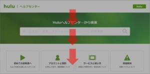 パソコンで問い合わせフォームから問い合わせる方法(1.Huluヘルプセンターにアクセス、下へスクロール)