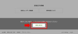 パソコンでHuluのアカウントを削除する方法 手順2.一番下の方にある「お問い合わせ」をクリック