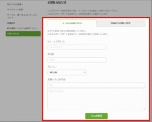 パソコンで問い合わせフォームから問い合わせる方法(2.必要事項を入力、「入力確認」をクリック)