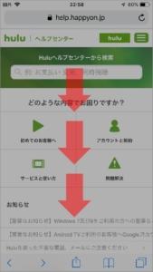 Huluのお問い合わせ電話番号の確認方法(Huluヘルプセンターにアクセス、下へスワイプ)