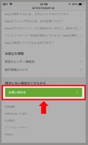 Huluのお問い合わせ電話番号の確認方法(下にある「お問い合わせ」ページへのリンクを選択)