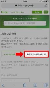 Huluのお問い合わせ電話番号の確認方法(電話でのお問い合わせタブをタップ)