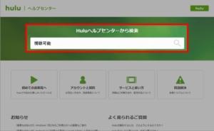 パソコンでワード検索でのHuluのよくある質問を確認する方法(Huluヘルプセンターにアクセス、検索窓に検索ワードを入力して虫眼鏡アイコンをクリックして検索)