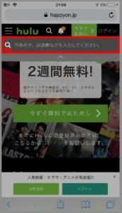 Huluのアンパンマン動画配信状況の確認手順2.検索窓が開くので「アンパンマン」で検索してみます。