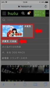 犬夜叉の配信状況の確認方法 手順3.検索結果一覧より「犬夜叉作品を確認
