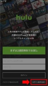 iPhone、iPadでHulu動画が見られるか確認する方法 手順1.Huluアプリをインストールして開き、「ログインせずに使う」を選択