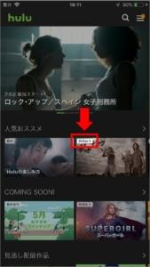 iPhone、iPadでHulu動画が見られるか確認する方法 手順2.「無料」または「無料あり」と書いてある動画を探して選択。