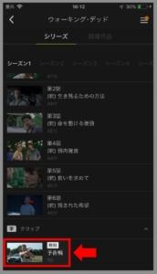 iPhone、iPadでHulu動画が見られるか確認する方法 手順3.「無料」と書いてある動画をタップすると再生が始まるので、確認してください。