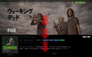 パソコンでHulu動画が見られるか確認する方法 手順2-1.動画ページを下へスクロール