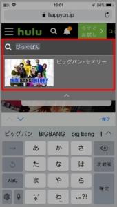 ビッグバンセオリーが配信中か確認する方法 手順2-2.検索結果一覧から「ビッグバンセオリー」を選択