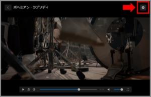 パソコン動画の再生速度を変更する方法 手順1.右上にある「歯車アイコン」を選択