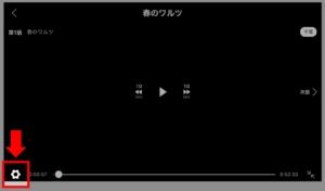 iPhoneアプリ、スマホアプリで動画再生速度を変更する方法 手順1.動画再生中に画面をタップすると「歯車アイコン」が左下に表示されるのでタップ
