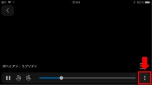 U-NEXTのiPhone、スマホアプリで動画の再生速度を変更する方法 手順1.アプリの動画再生中に画面をタップ、「︙」は表示されるので選択