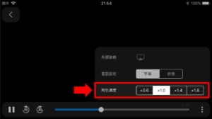 U-NEXTのiPhone、スマホアプリで動画の再生速度を変更する方法 手順2.再生速度が表示されるので変更したい再生速度を選択