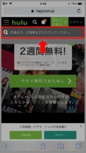 iPhone、スマホでHulu配信中のポケモン動画を確認する方法 手順2.検索窓が開くので「ポケモン」と入力して検索