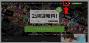 パソコンでHulu配信中のポケモン動画を確認する方法 手順1.Huluサイトへアクセス、一番上にある「虫眼鏡青コン」を選択