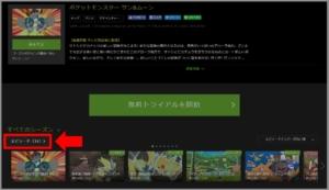 パソコンでHulu配信中のポケモン動画を確認する方法 手順5.「ポケットモンスター サン&ムーン」動画ページへアクセス、配信中の動画を確認しましょう